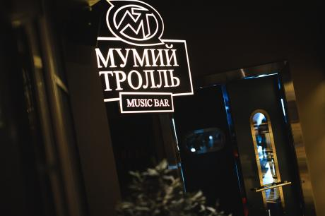 Mumiy Troll Music Bar
